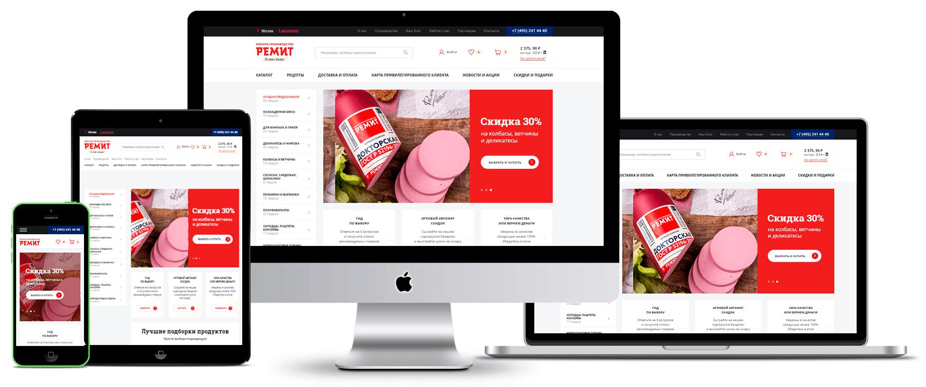 Кейс: верстка интернет-магазина «Ремит» • Создание и продвижение сайтов
