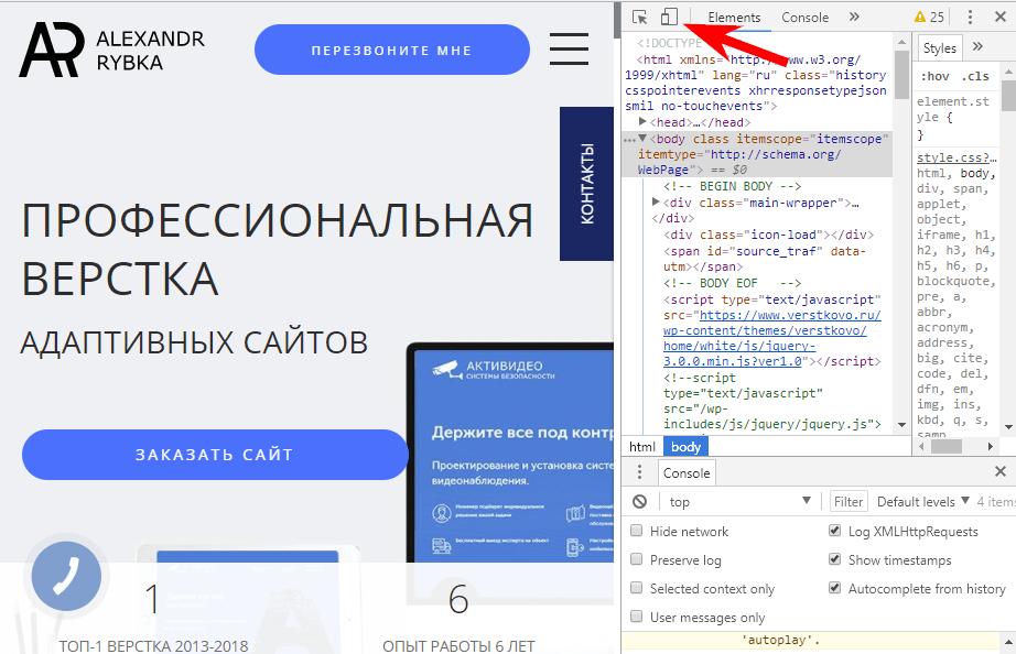Проверка Адаптивности Сайта