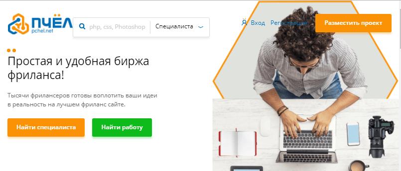Обзор кейса: сайт фриланс услуг • Создание и продвижение сайтов