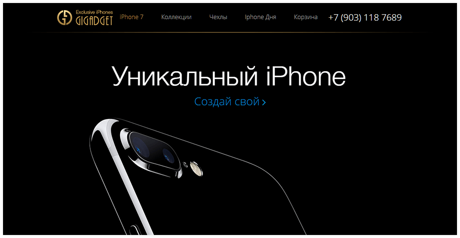 Обзор кейса: сайт Golden Gadget •